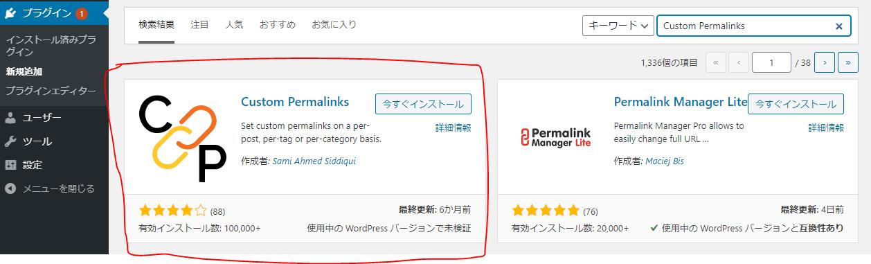 custom permalinksのイメージ