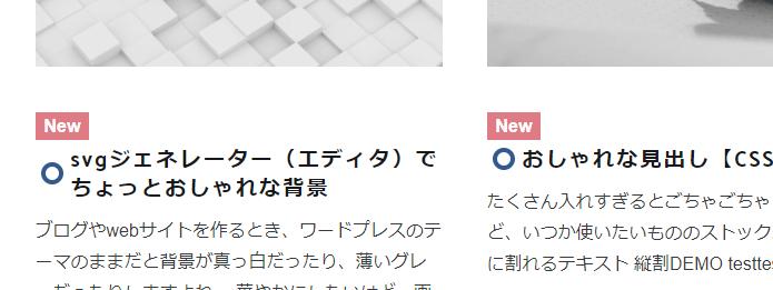 newマークのイメージ
