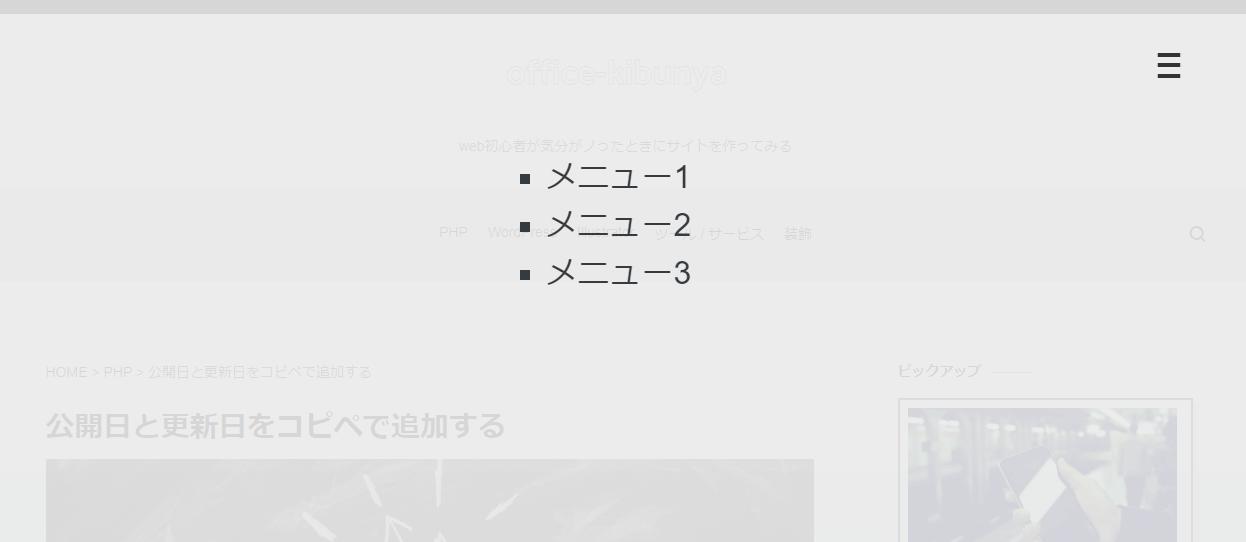 全画面のイメージ